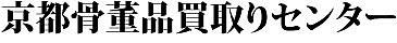 京都骨董品買取りセンター