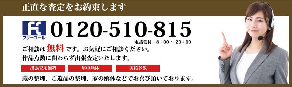 京都で骨董品お電話でのお申し込みはこちらから