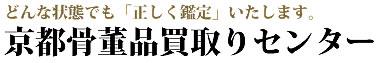 京都府内で骨董品高価買取り「京都骨董品買取りセンター」
